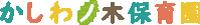かしわノ木保育園 ロゴ