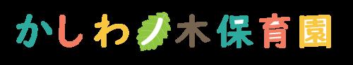 かしわノ木保育園